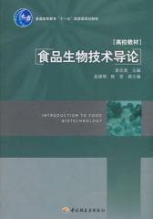 食品生物技术导论(仅适用PC阅读)