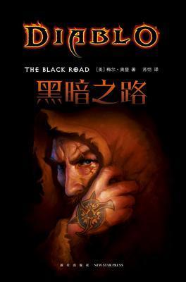 暗黑破坏神:黑暗之路