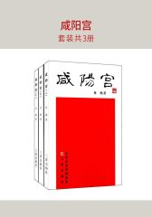 咸阳宫(套装共3册)