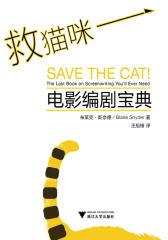 救猫咪--电影编剧宝典