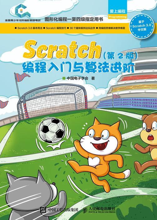 Scratch编程入门与算法进阶(第2版)