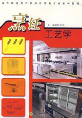 烹饪工艺学(仅适用PC阅读)