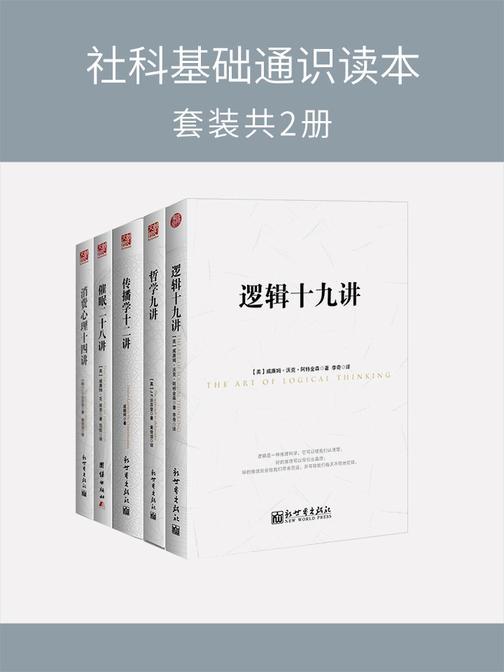 社科基础通识读本(套装共5册)