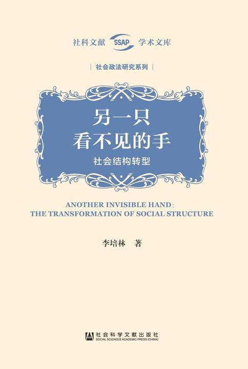 另一只看不见的手:社会结构转型