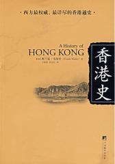 香港史(试读本)