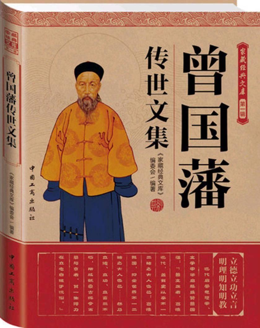 家藏经典文库第一辑:曾国藩传世文集(仅适用PC阅读)