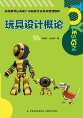 玩具设计概论
