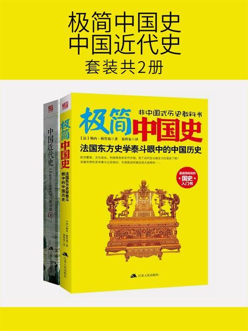 极简中国史+中国近代史(套装共2册)