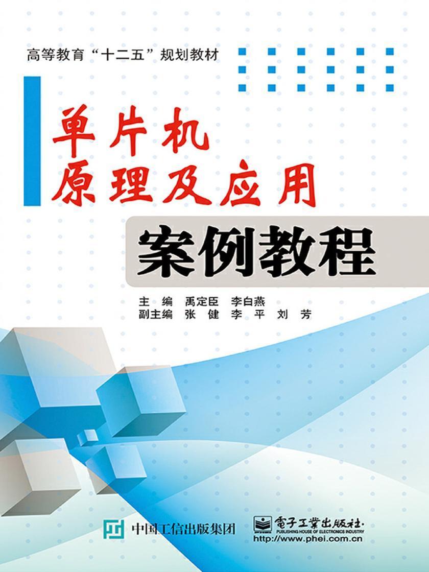 单片机原理及应用案例教程