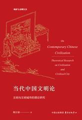 当代中国文明论
