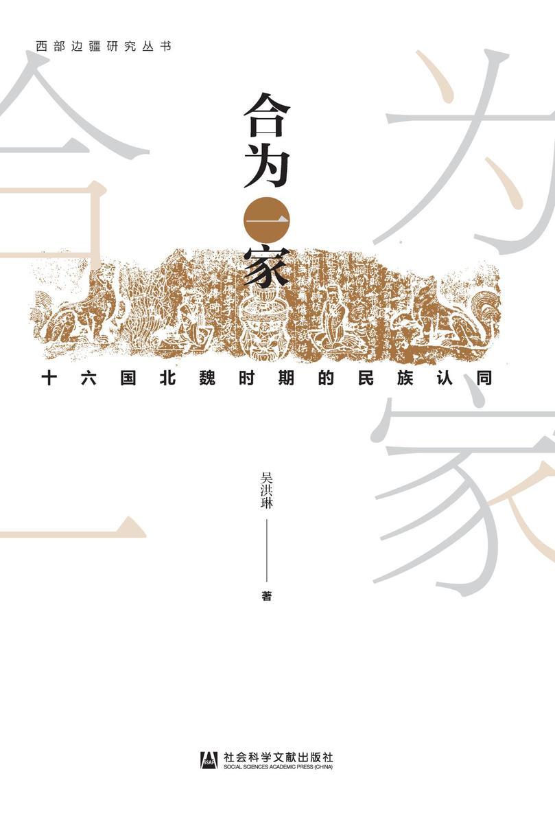 合为一家:十六国北魏时期的民族认同(西部边疆研究丛书)