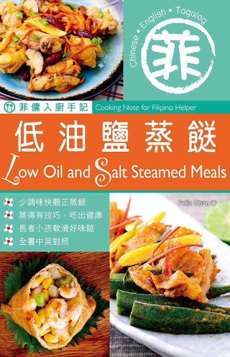 菲傭入廚手記 : 低油鹽蒸餸