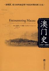 澳门史(1577——1999)(试读本)