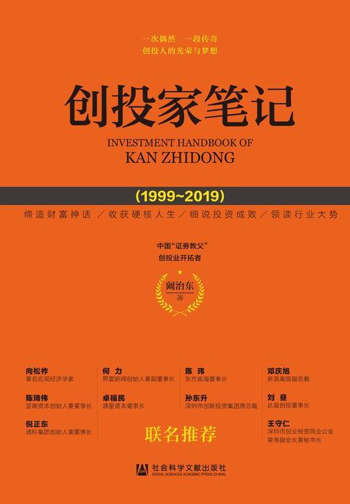 创投家笔记(1999~2019)