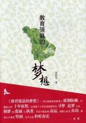 教育强县的梦想(仅适用PC阅读)