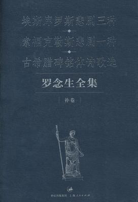罗念生全集.补卷,埃斯库罗斯悲剧三种、索福克勒斯悲剧一种、古希腊碑铭体诗歌选