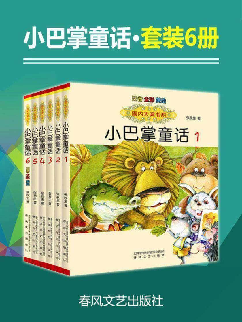小巴掌童话套装1-6册