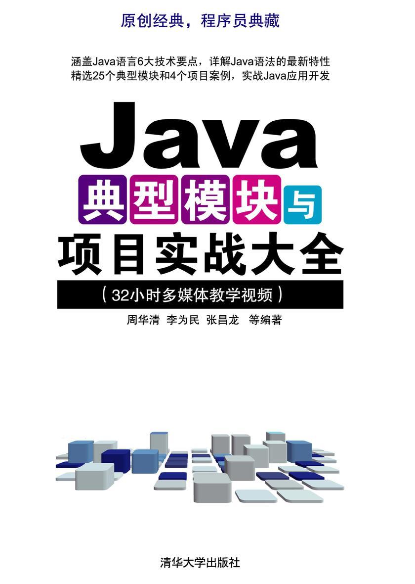 Java典型模块与项目实战大全(光盘内容另行下载,地址见书封底)