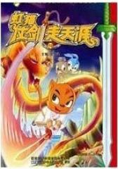 虹猫仗剑走天涯(影视)