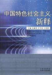 中国特色社会主义新释(仅适用PC阅读)