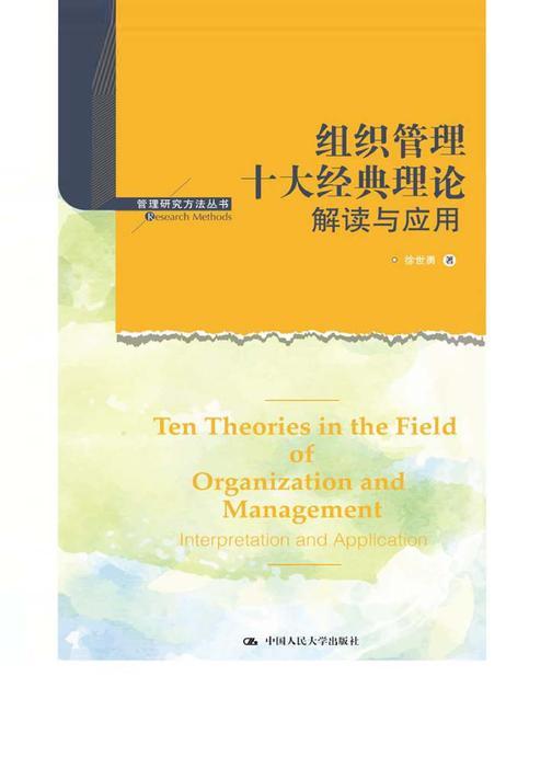 组织管理十大经典理论:解读与应用(管理研究方法丛书)