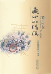 藏山文化——藏山的传说(仅适用PC阅读)