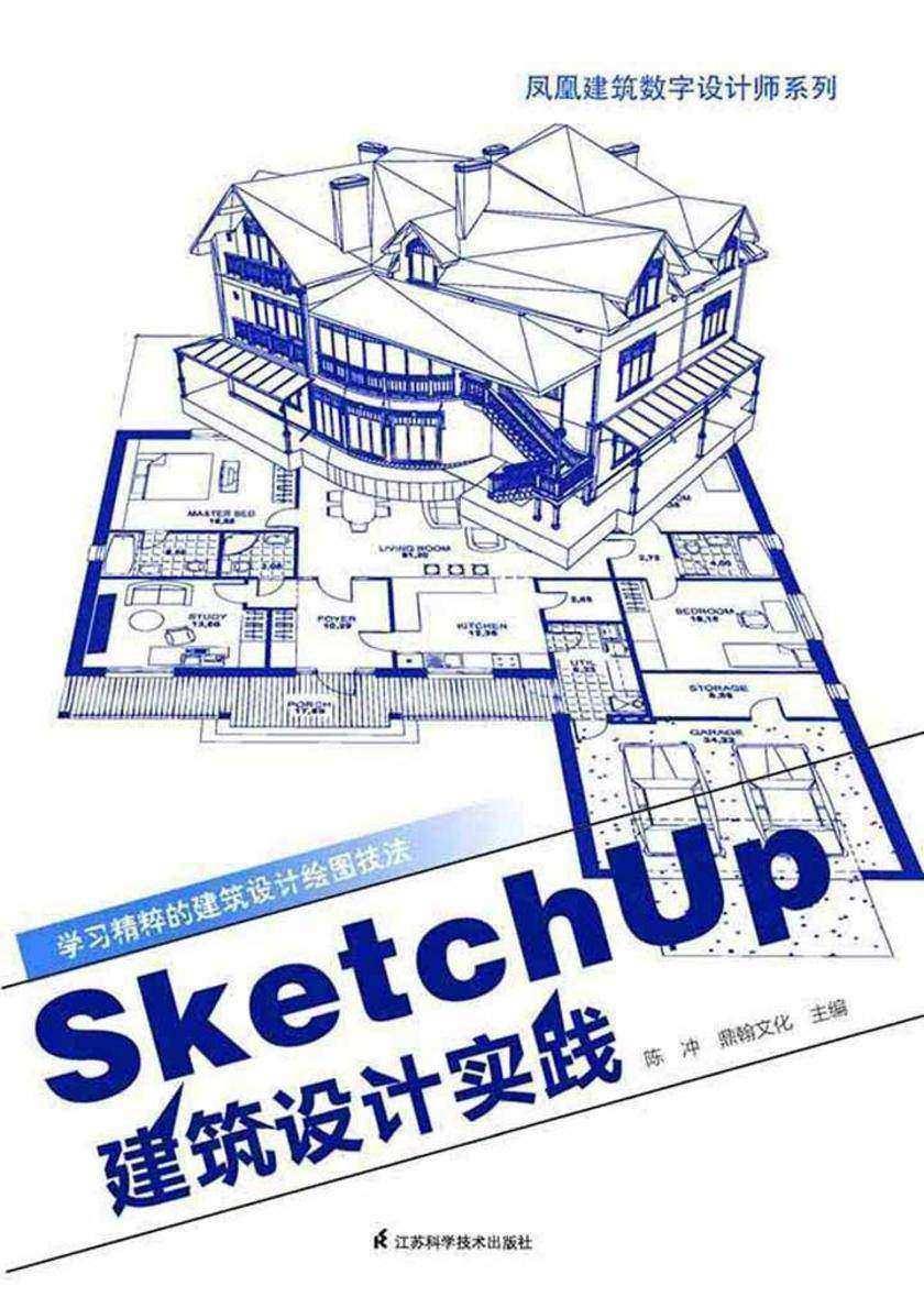 Sketch Up建筑设计实践