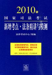 2010年国家司法考试新增考点·法条精讲与模测