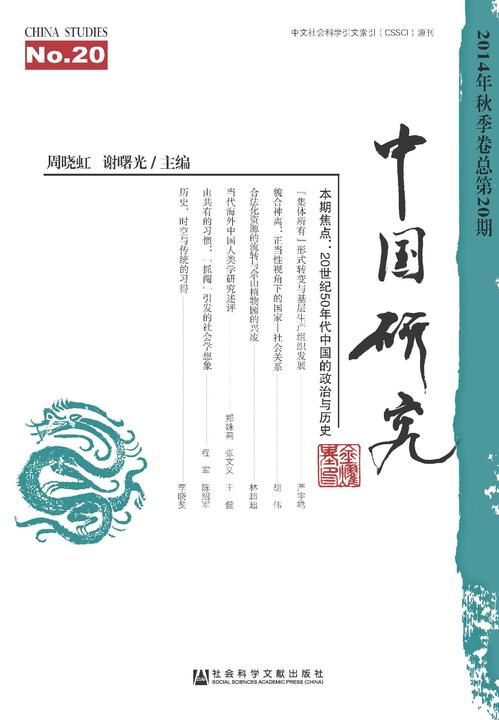 中国研究(2014年秋季卷 总第20期)