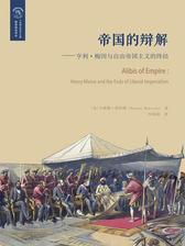 帝国的辩解:亨利·梅因与自由帝国主义的终结