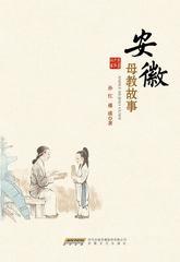 安徽母教故事