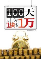 100天让你1块变1万