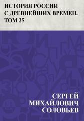 История России с древнейших времен. Том 25