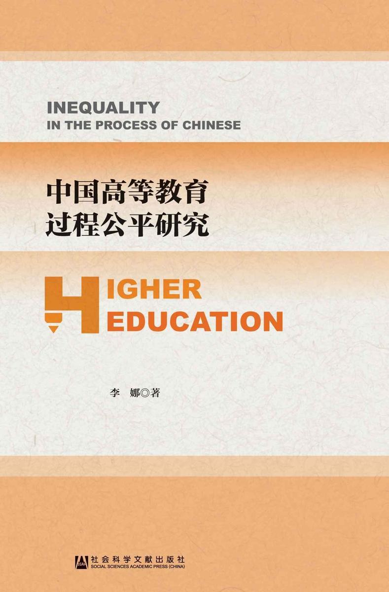 中国高等教育过程公平研究