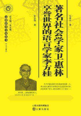 著名社会学家卫惠林 享誉世界的语言学家李方桂