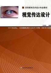 视觉传达设计(仅适用PC阅读)