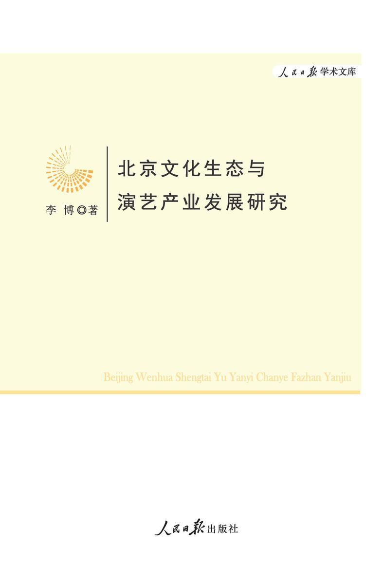 北京文化生态与演艺产业发展研究