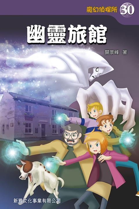 魔幻偵探所 #30-幽靈旅館