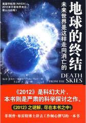 地球的终结(试读本)