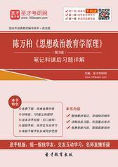 陈万柏《思想政治教育学原理》(第3版)笔记和课后习题详解