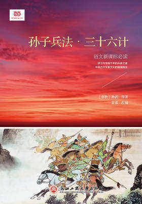孙子兵法·三十六计(新课标)