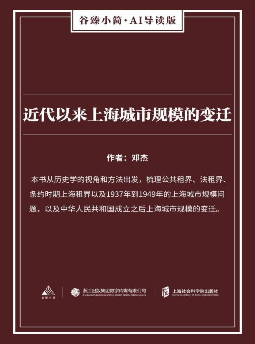近代以来上海城市规模的变迁(谷臻小简·AI导读版)