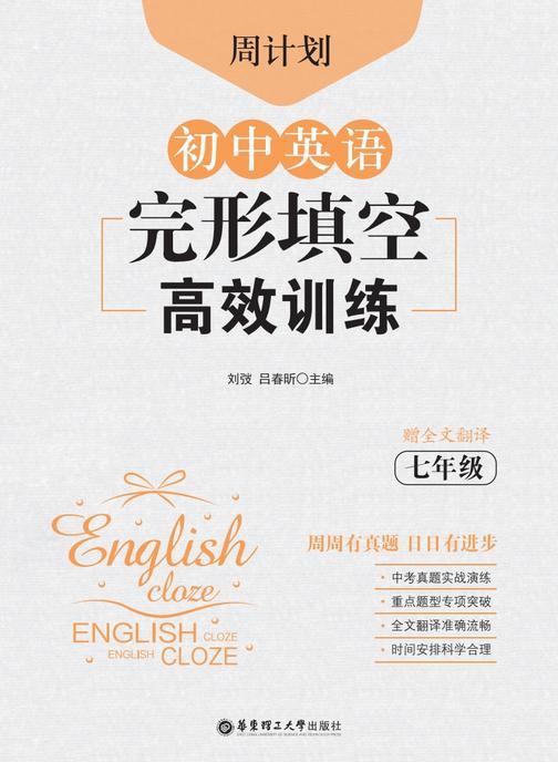 周计划:初中英语完形填空高效训练(七年级)