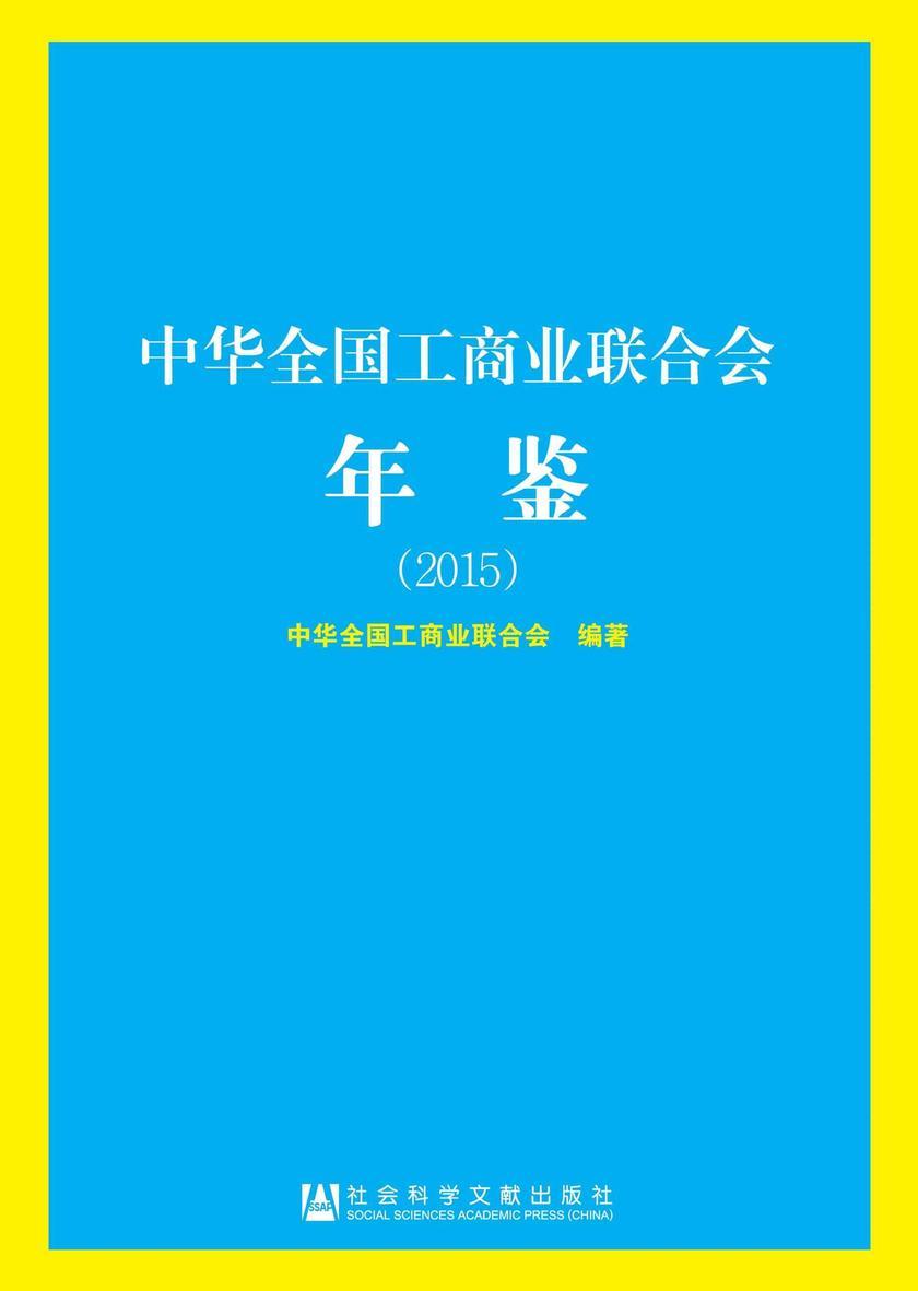 中华全国工商业联合会年鉴(2015)