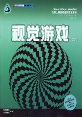 视觉游戏(二)(试读本)