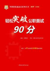 (2017)华图教你赢面试系列丛书:轻松突破公职面试90分