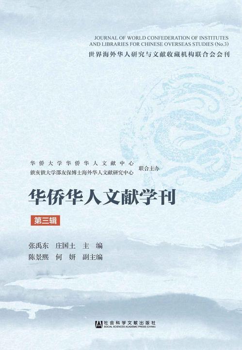 华侨华人文献学刊(第3辑)