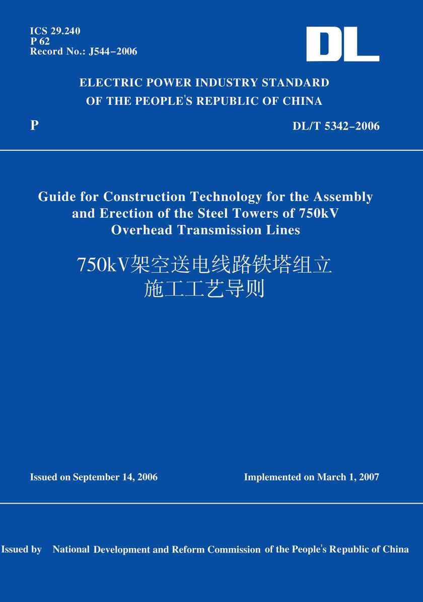 DL/T5342-2006750kV架空送电线路铁塔组立施工工艺导则(英文版)