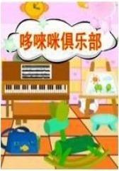 哆来咪俱乐部(影视)