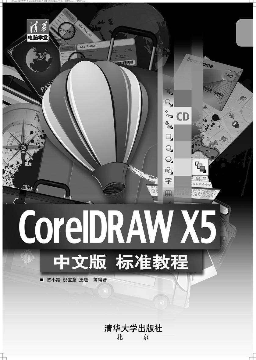 CorelDRAW X5中文版标准教程(无赠送光盘)(仅适用PC阅读)